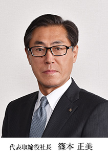 代表取締役 篠本 正美