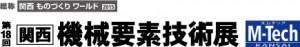 関西機械要素技術展