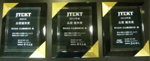 株式会社ジェイテクト殿より2015年度品質優秀賞を受賞